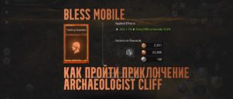 Bless mobile как пройти квест с археологами