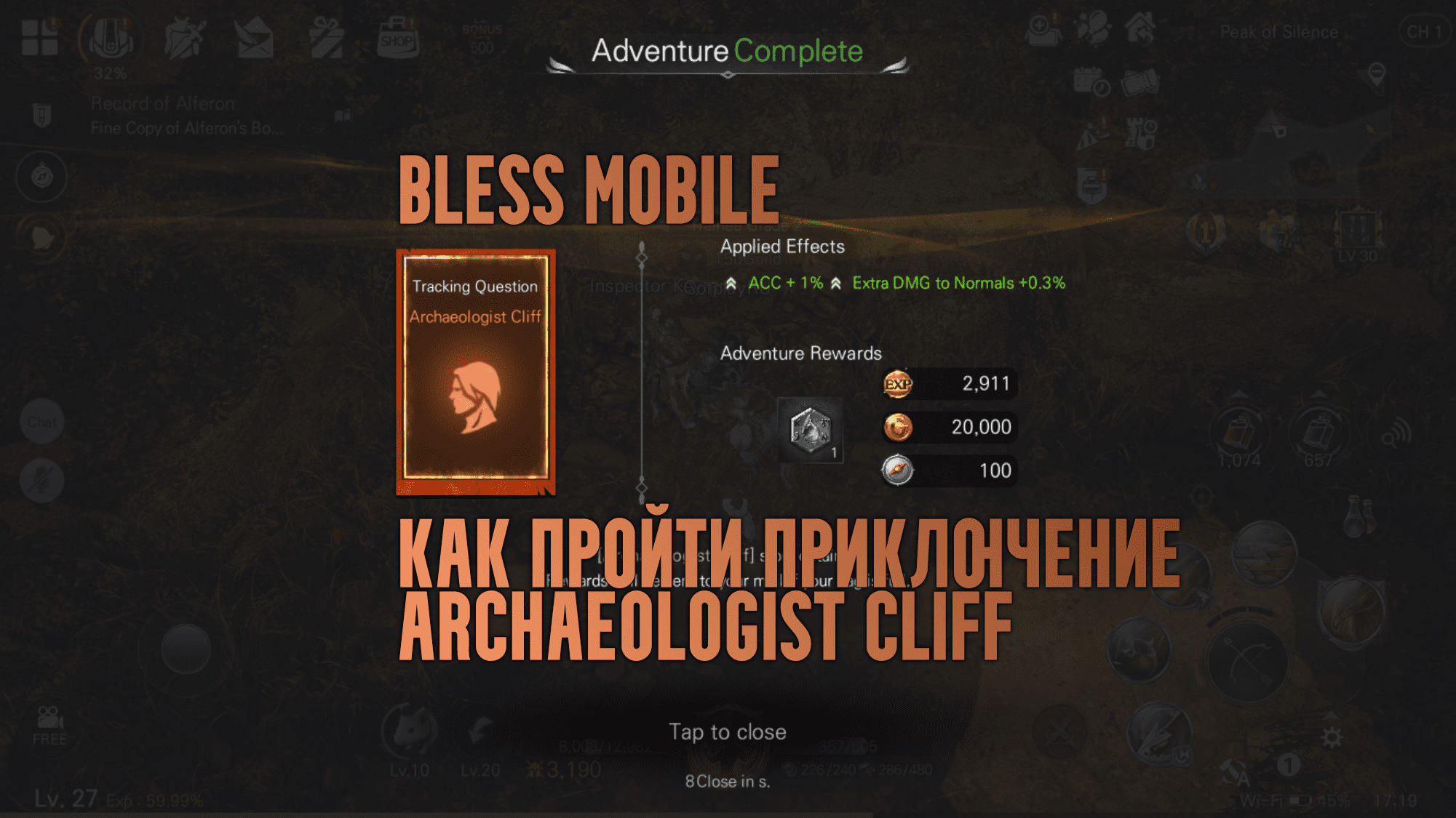 Bless mobile как пройти квест с археологами