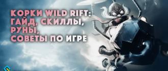 Wild Rift Корки: гайд, сборки, руны, скиллы
