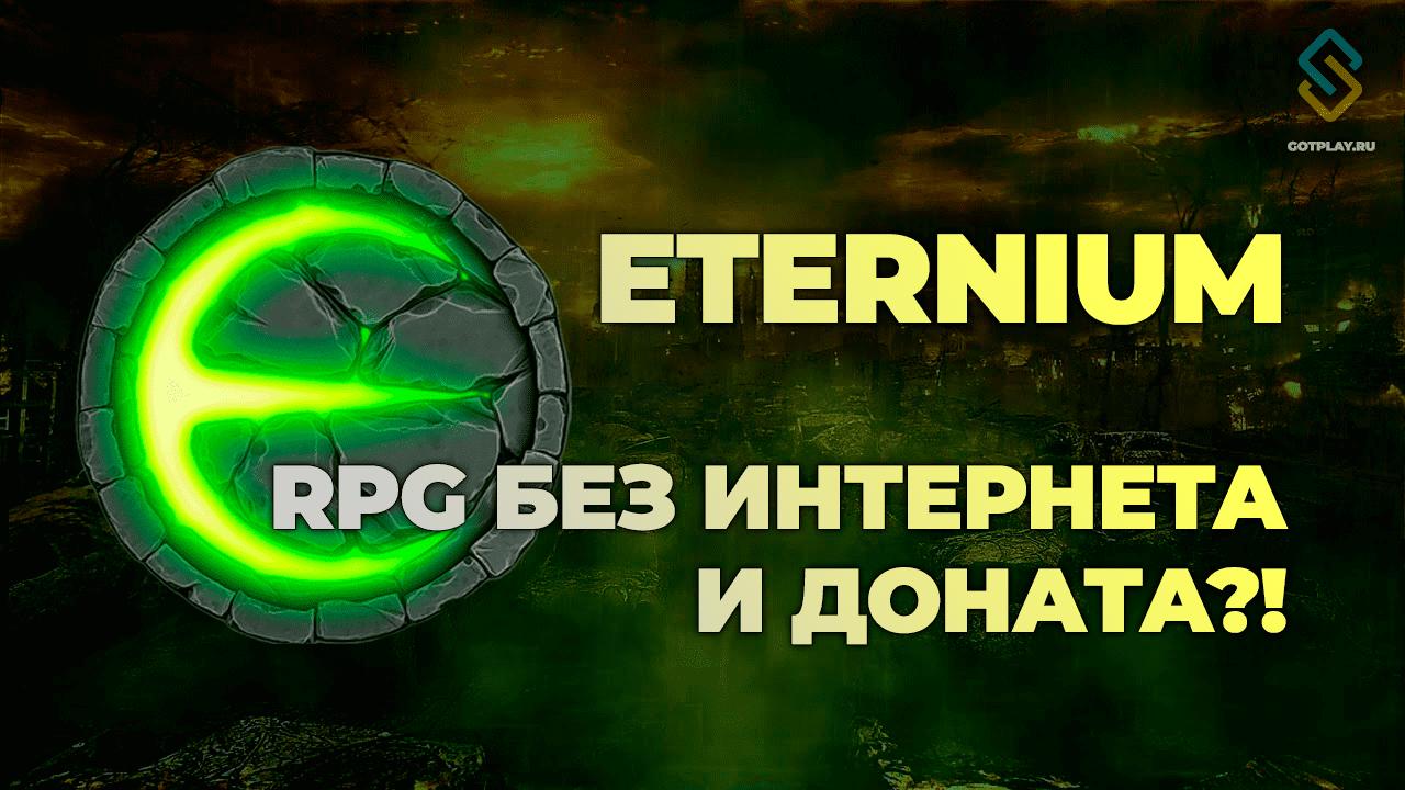 Eternium гайд