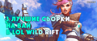 wild rift вай сборка