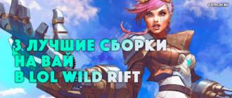wild rift вай сборка